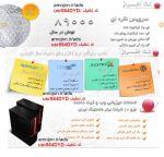 نصب برنامه های سایت ساز فارسی رایگان