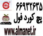فروش پچ کابل فول در آلما شبکه / پچ کورد