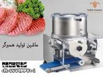 ماشین تولید خودکار همبرگر مینروا