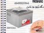 فروش دستگاه وکیوم مواد غذایی