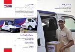 شرکت پست بین المللی PDE