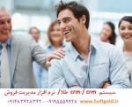 نرم افزار مدیریت بازاریابی و فروش