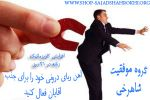 محصولات موفقيت فردي در 21 دقيقه با گروه