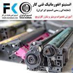 آموزش تعمیرات پرینتر و شارژ کارتریج