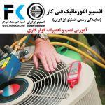 آموزش نصب و تعمیر کولر گازی