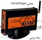 دستگاه دیاگ محصولات ایرانی و خارجی