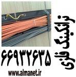 ارائه و فروش ترانکینگ های  فلزی در آلما