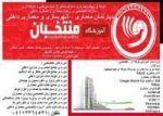 موسسه آموزشی منتخبان تبریز
