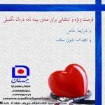 فرصت ویژه و استثنایی در صدور بیمه نامه د