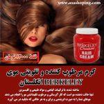 کرم تقویتی موی ومرطوب کننده BERKELEY انگ