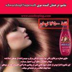 شامپو درخشان کننده موی schwarzkopf Super