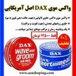 واکس موی داکس اصل آمریکا - dax hair wax