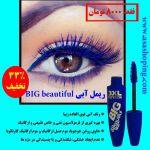 ریمل رنگی آبی BIG beautiful 3xl