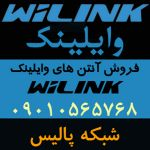فروش آنتن های وای لینک WiLink