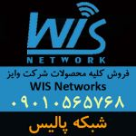 فروش تجهیزات رادیویی وایز نتورک WIS