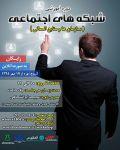 دوره آموزشی شبکه های اجتماعی (سازمان ها