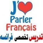 تدریس تخصصی زبان فرانسه