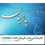 مرکز فروش نرم افزارحسابداری پارسیان
