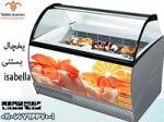 یخچال بستنی Isabella