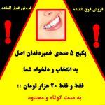 حراج پکیج 5 عددی خمیر دندان اصل