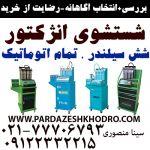 شستشوی انژکتور|فروش شستشوی انژکتور