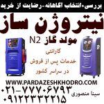 نیتروژن|بادزنN2|باد نیتروژن