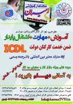 دوره جامع ICDL