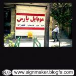 برش, روزرنگ, شبرنگ, تابلوساز حاجی پور