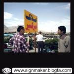 نصب تابلوهای تبلیغاتی, تابلوساز حاجی پور