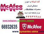 آنتی ویروس McAfee (مکافی)