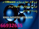 لایسنس مجازی سازی VMware  ارائه در آلما