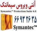 نمایندگی سیمانتک در ایران|| 66932635