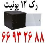 فروش ویژه رک 12 یونیت    66932635