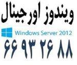 ویندوز اورجینال || 66932635