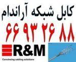 کابل آراندام – کابل شبکه R&M - 66932635