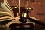 وکیل پایه یک دادگستری مشاوره حقوقی تخصصی