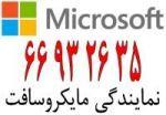 نمایندگی مایکروسافت در ایران|| 66932688