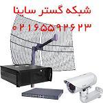 مشاوره ، فروش ، نصب و راه اندازی دوربین