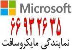 ویندوز اورجینال در ایران|| 66932635