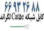 فروش کابل شبکه Cat5e لگراند|| 66932635