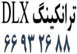 ترانکینگ DLX دی ال ایکس|| 66932635