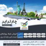 فروش ارزانترین بلیط پروازهای چارتری درای