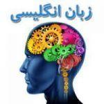 تدریس انلاین مکالمه زبان انگلیسی