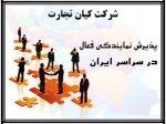 پذیرش نمایندگی فعال از سراسر ایران