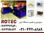 سرویس و تعمیرات دستگاه لیزر