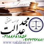 وکیل پایه یک موسسه مجدعدالت وکالت