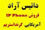 فروش  IP Phone گرنداستریم و Voice Gatewa