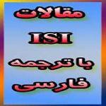 مقاله ISI با ترجمه فارسی هوپاد