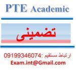 قبولی تضمینی در امتحان بین المللی  PTE A