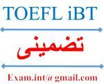 قبولی تضمینی در امتحانTOEFL iBT